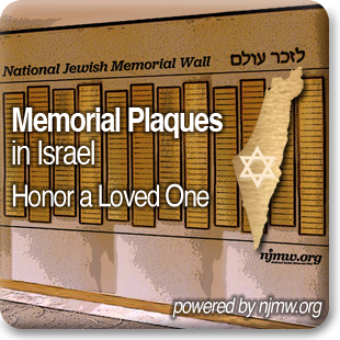 NJMW Memorial Wall Israel Tile 310 X 310